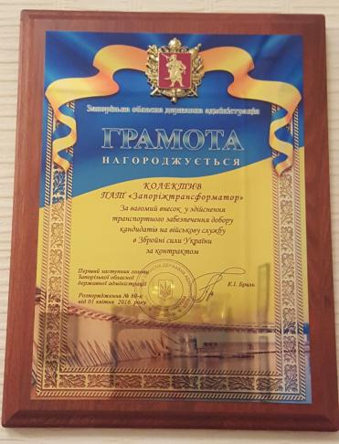 Zaporozhye State Administration has awarded the team of «ZTR» PJSC with the Certificate of Honor